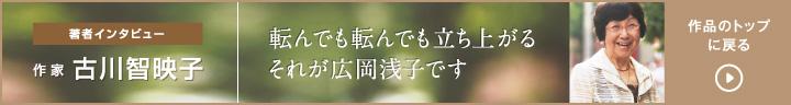 広岡浅子 記事トップ