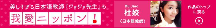 我愛ニッポン 記事トップ