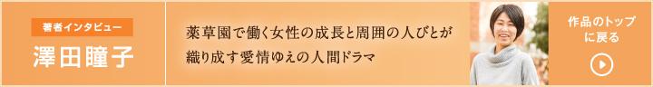 『師走の扶持 京都鷹ヶ峰御薬園日録』 記事トップ
