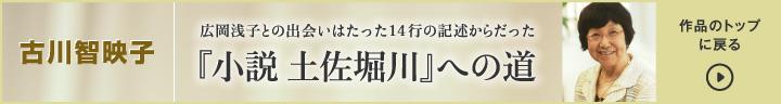 『小説 土佐堀川』への道