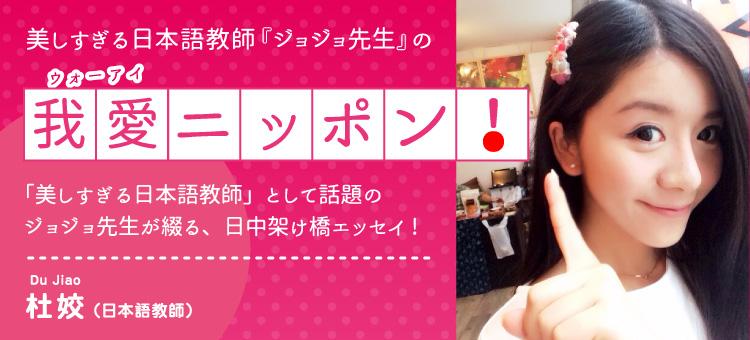 我愛ニッポン!