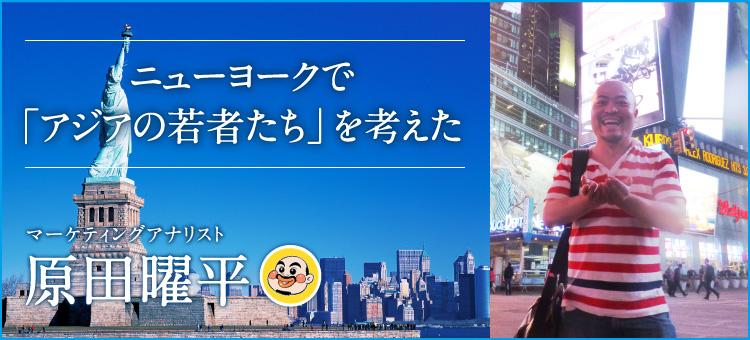 ニューヨークで「アジアの若者たち」を考えた