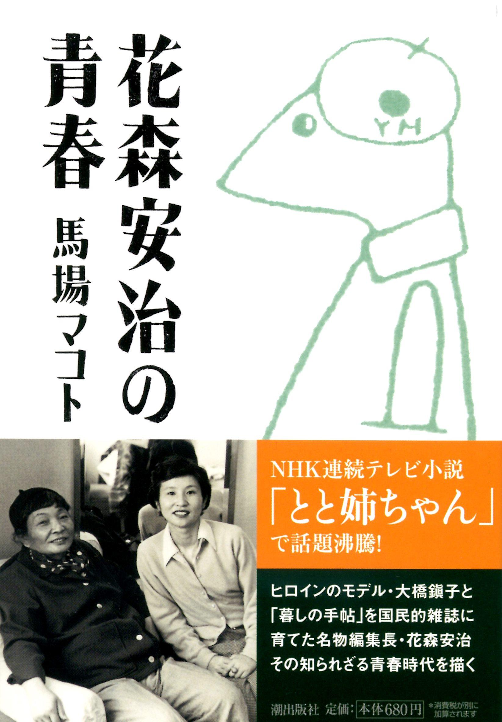 『花森安治の青春』書影(帯付)