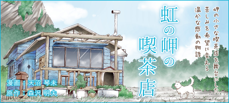 虹の岬の喫茶店