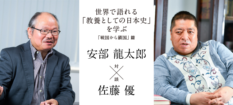 世界で語れる「教養としての日本史」を学ぶ