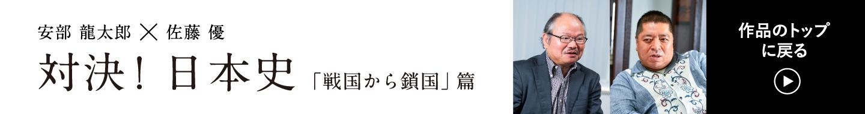 対決!日本史