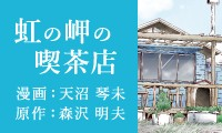 虹の岬の喫茶店 第1話  アメイジング・グレイス<前編>