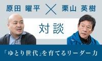 第3回 若手を育てる日本ハム流「泥臭い野球」