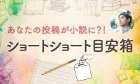 ショートショート目安箱 【募集】 第9回