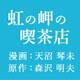 虹の岬の喫茶店 第7話 ラヴ・ミー・テンダー<前編>