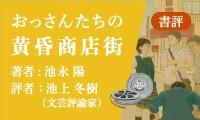 昭和の色に彩られた人情小説