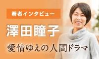 『師走の扶持 京都鷹ヶ峰御薬園日録』――愛情ゆえの人間ドラマ